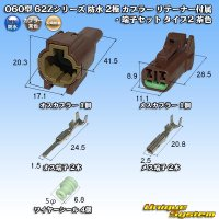 矢崎総業 060型 62Zシリーズ 防水 2極 カプラー リテーナー付属・端子セット タイプ2 茶色