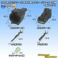 矢崎総業 060型 62Zシリーズ 防水 2極 カプラー リテーナー付属・端子セット タイプ1 灰色