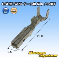 矢崎総業 060型 62Zシリーズ用 防水 メス端子