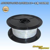 住友電装 AVSf (CPAVS) 0.75SQ スプール巻 100M 白