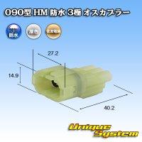 住友電装 090型 HM 防水 3極 オスカプラー