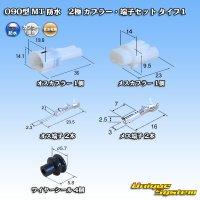 住友電装 090型 MT 防水 2極 カプラー・端子セット タイプ1(インターロック)