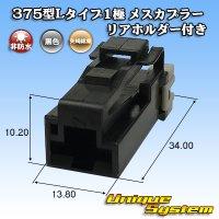 矢崎総業 375型Lタイプ 非防水 1極 メスカプラー リアホルダー付属