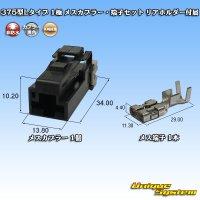 矢崎総業 375型Lタイプ 非防水 1極 メスカプラー・端子セット リアホルダー付属