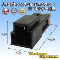 矢崎総業 375型Lタイプ 非防水 1極 オスカプラー リアホルダー付属