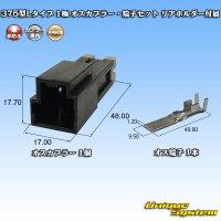 矢崎総業 375型Lタイプ 非防水 1極 オスカプラー・端子セット リアホルダー付属