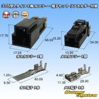 矢崎総業 375型Lタイプ 非防水 1極 カプラー・端子セット リアホルダー付属