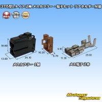 矢崎総業 375型Lタイプ 2極 メスカプラー・端子セット リアホルダー付属