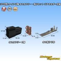 矢崎総業 375型Lタイプ 2極 オスカプラー・端子セット リアホルダー付属
