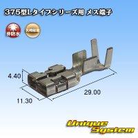 矢崎総業 375型Lタイプシリーズ用 非防水 メス端子