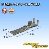 矢崎総業 375型Lタイプシリーズ用 オス端子