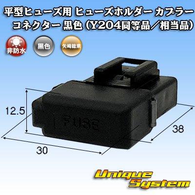 画像1: 矢崎総業 平型ヒューズ用 ヒューズホルダー カプラー コネクター 黒色 (Y204同等品/相当品)
