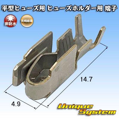 画像1: 矢崎総業 平型ヒューズ用 ヒューズホルダー用 端子