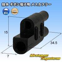 矢崎総業 防水 ギボシ端子用 2極 メスカプラー