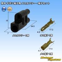 矢崎総業 防水 ギボシ端子用 2極 メスカプラー・端子セット