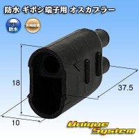 矢崎総業 防水 ギボシ端子用 2極 オスカプラー