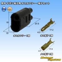 矢崎総業 防水 ギボシ端子用 2極 オスカプラー・端子セット