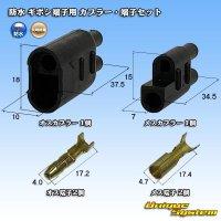 矢崎総業 防水 ギボシ端子用 2極 カプラー・端子セット
