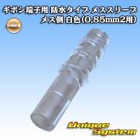 矢崎総業 ギボシ端子用 防水タイプ メススリーブ メス側 白色(0.85mm2用)