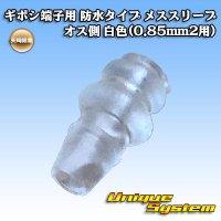 矢崎総業 ギボシ端子用 防水タイプ オススリーブ オス側 白色(0.85mm2用)