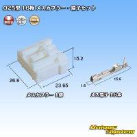 矢崎総業 025型 16極 メスカプラー・端子セット