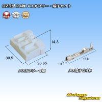 矢崎総業 025型 24極 メスカプラー・端子セット