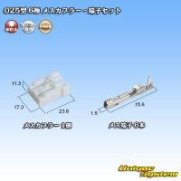 矢崎総業 025型 6極 メスカプラー・端子セット
