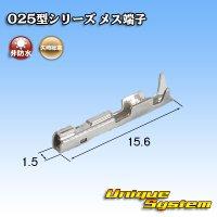 矢崎総業 025型用 メス端子