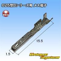 矢崎総業 025II+060型シリーズ用 025II型 非防水 メス端子