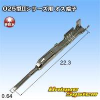 矢崎総業 025II+060型シリーズ用 025II型 非防水 オス端子