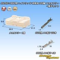 矢崎総業 025II+060型 ハイブリッド 非防水 26極 メスカプラー・端子セット