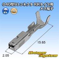 矢崎総業 040型91コネクタ RKタイプ用 メス端子