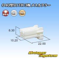 矢崎総業 040型91TK 3極 メスカプラー