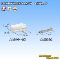 矢崎総業 040型91TK 3極 メスカプラー・端子セット