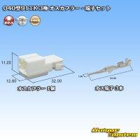 矢崎総業 040型91TK 3極 オスカプラー・端子セット