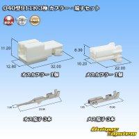矢崎総業 040型91TK 3極 カプラー・端子セット