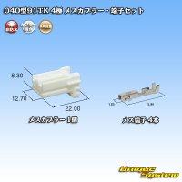 矢崎総業 040型91TK 4極 メスカプラー・端子セット