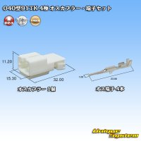 矢崎総業 040型91TK 4極 オスカプラー・端子セット