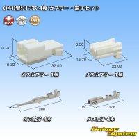 矢崎総業 040型91TK 4極 カプラー・端子セット