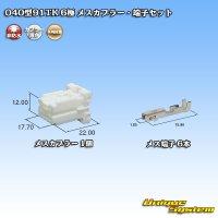 矢崎総業 040型91TK 6極 メスカプラー・端子セット