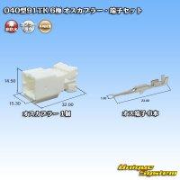 矢崎総業 040型91TK 6極 オスカプラー・端子セット