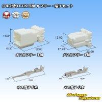 矢崎総業 040型91TK 6極 カプラー・端子セット