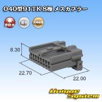 矢崎総業 040型91TK 8極 メスカプラー