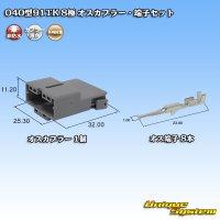 矢崎総業 040型91TK 8極 オスカプラー・端子セット