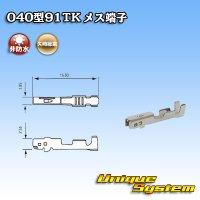 矢崎総業 040型91TKシリーズ用 メス端子