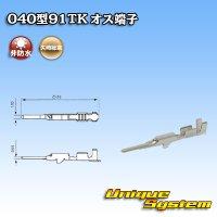 矢崎総業 040型91TKシリーズ用 オス端子