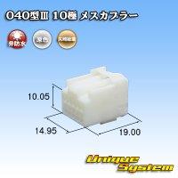 矢崎総業 040型III 10極 メスカプラー
