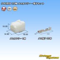 矢崎総業 040型III 10極 メスカプラー・端子セット