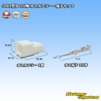 矢崎総業 040型III 10極 オスカプラー・端子セット