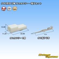 矢崎総業 040型III 2極 オスカプラー・端子セット